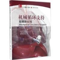 机械循环支持原则和应用 David L.Joyce上海科技9787547825020综合学