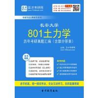 长安大学801土力学历年考研真题汇编(含部分答案)-在线版_赠送手机版(ID:108661)