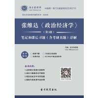 张维达《政治经济学》(第3版)笔记和课后习题(含考研真题)详解-手机版(ID:27867)