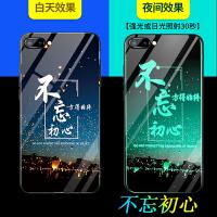 OPPOA5手机壳夜光玻璃壳oppoa5钢化玻璃壳全包硅胶防摔保护套简约图案彩绘保护壳/套镜面男女款