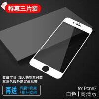 苹果7钢化膜全屏覆盖4d玻璃软边iPhone6s防指纹护眼抗蓝光7plus手机膜i6sp全包边无白边 苹果7 白色全屏