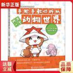 日本百花亲子游戏书:手把手教你折纸――折出一个动物世界(全彩页图文详解) 小林一夫 9787543978416 上海科