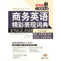 实力派上班族英语――商务英语精彩表现词典