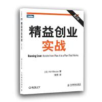 精益创业实战(第2版)【超级畅销书《精益创业》作者埃里克 莱斯作序推荐】