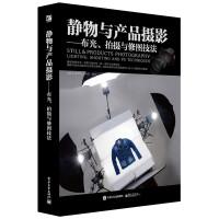 静物与产品摄影――布光、拍摄与修图技法(全彩)