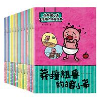 宝宝蛋*尿布猪小弟-生活能力培养 第四辑(20册套装)