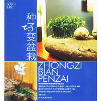 【二手旧书9成新】种子变盆栽――绿手指系列林惠兰 汕头大学出版社