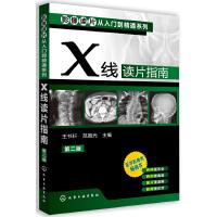 X线读片指南(第二版) 影像学医学类畅销书 影像解剖学诊断图谱 影像读片从入门到精X线读片指南(第2版)/影像读片从入