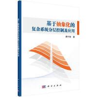 CBS-基于抽象化的复杂系统分层控制及应用 科学出版社 9787030584830