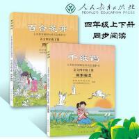 千纸鹤+百合花开2本套装四年级上下册新版自读课本套装人教版小