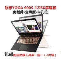 联想YOGA 900S-12ISK 12.5寸触控超薄变形笔记本电脑屏幕保护贴膜 触屏专用高清膜(两片装)