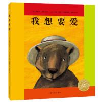 海豚绘本花园:我想要爱(平) 海豚传媒 9787553509235 上海文化出版社 新华书店 品质保障