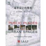 城市设计的维度:公共场所-城市空间(英)卡莫纳 ,冯江江苏科学技术出版社9787534544057