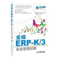 金蝶ERP-K/3完全使用详解 金蝶软件(中国)有限公司 9787115289728 人民邮电出版社 新华书店 品质保