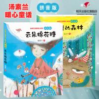 正版神奇的森林云朵棉花糖汤素兰温情爱心童话拼音版 小学生一二三123年级阅读书彩图6-7-8岁注音版儿童小学生课外注音