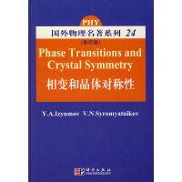 相变和晶体对称性(影印版)