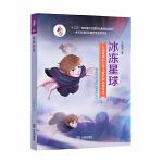 大白鲸原创幻想儿童文学优秀作品・冰冻星球(新版)