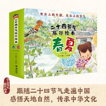 二十四节气旅行绘本:春夏篇(全12册)下单减20优惠码Q36ZB2 跟随节气走遍中国,感悟天地自然,传承中华文化,给孩子知行合一的生活教育和自然教育,成为从容面对未来世界的小少年.随书60个拓展知识+音频视频,知节气懂文化,交往会长见识!