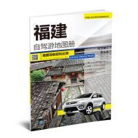 中国分省自驾游地图册系列-福建自驾游地图册