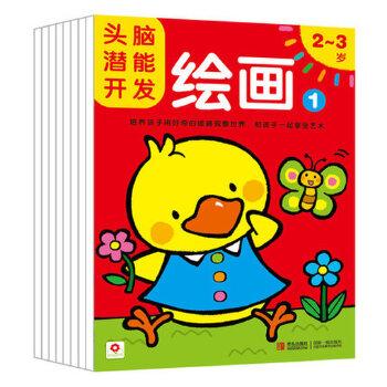 头脑潜能开发绘画2-6岁全套8册 小红花图书宝宝学画画书简笔画填色书