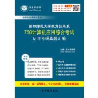 首都师范大学教育技术系750计算机应用综合考试历年考研真题汇编