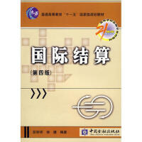 [正版二手书八成新] 国际结算(第四版) 苏宗祥,徐捷 中国金融出版社 9787504948281