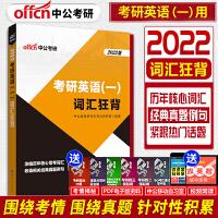 中公教育2021考研英语(一):词汇狂背