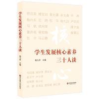 学生发展核心素养三十人谈 核心素养的概念与本质 教育主张 理解和把握中国学生核心素养 教育理论书籍