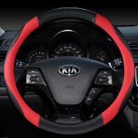 悦达起亚K3福瑞K2智跑K5迪赛拉图汽车方向盘把套女士套子 汽车用品
