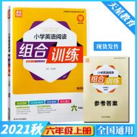 2021秋 通城学典小学英语阅读组合训练六年级上册 6年级上册英语组合训练