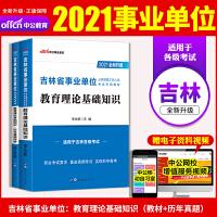 中公教育2021吉林省事业单位公开招聘工作人员考试:教育理论基础知识(教材+历年真题)2本套