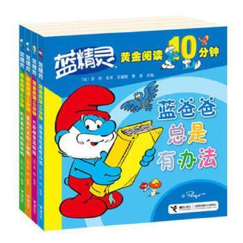 【全4册】蓝精灵黄金阅读10分钟