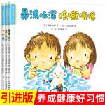 我们的身体了不起全套3册儿童绘本 哇肚子生病了 幼儿好习惯培养绘本 小身体大秘密健康科普故事 3-6周岁启蒙认知故事书