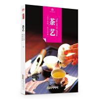 印象中国・历史活化石・茶艺