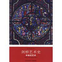 【旧书二手书8新正版】剑桥艺术史:中世纪艺术+云间美食两册合售 谢弗―克兰德尔(Shaver-Crandell,A);