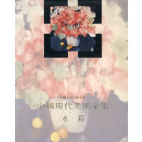 中国现代美术全集--水彩