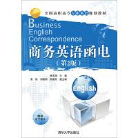 商务英语函电(第2版)