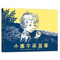 小塞尔采蓝莓(2018版,凯迪克银奖作品)
