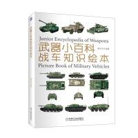 机械工业:武器小百科:战车知识绘本