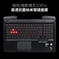 惠普光影2暗影3代pro暗夜精灵4电脑15.6寸笔记本键盘保护贴膜plus17寸防尘全覆