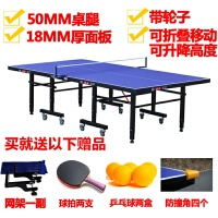 可折叠乒乓球桌家用室内标准兵乓球桌乒乓桌乒乓球台案子 -可升降高度
