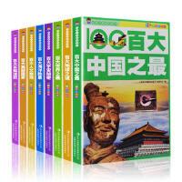 (16册)彩图注音版)给孩子看的科普书  6-9-10-11-12岁儿童少儿版科普百科全书