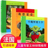 海豚绘本花园 小魔怪要上学+我想要爱+小绿狼 全3册儿童绘本启蒙图画书 幼儿园书成长励志相互关爱认识自我华德福绘本