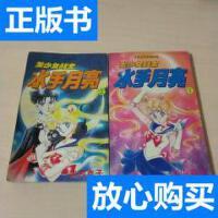 [二手旧书9成新]美少女战士 -水手月亮 (2)讲谈社正式授权版!