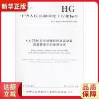 GB 7544在天然橡�z�z乳避孕套� 量管理中的使用指南,化�W工�I出版社,9787553806259【新�A��店,正版�F�】