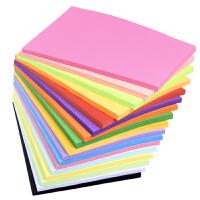 彩纸A4手工纸彩色儿童幼儿园彩色复印纸80g正方形打印纸折纸材料