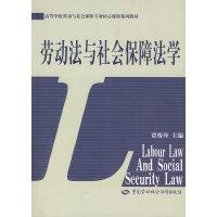 劳动法与社会保障法学――中国人民大学组织编写