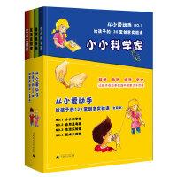 从小爱动手:给孩子的130 堂创意实验课(全四册)