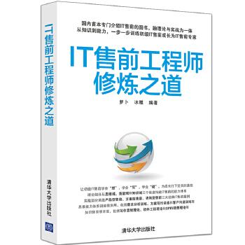 IT售前工程师修炼之道(pdf+txt+epub+azw3+mobi电子书在线阅读下载)