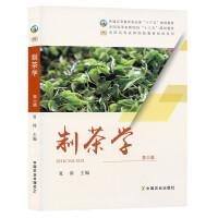 制茶学(第3版) 夏涛 十三五规划教材 书籍 中国农业出版社